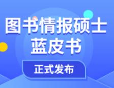 【重磅】研线网2020年图书情报硕士蓝皮书正式发布!