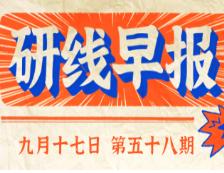2020年9月17日【研线早报·第五十八期】