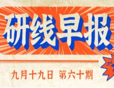 2020年9月19日【研线早报·第六十期】