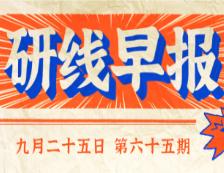 2020年9月25日【研线早报·第六十五期】