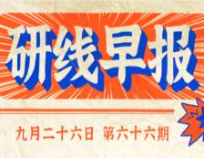 2020年9月26日【研线早报·第六十六期】