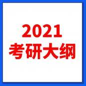 2021考研大纲:全国硕士研究生2021年考研大纲原文及解析(研线网汇总)