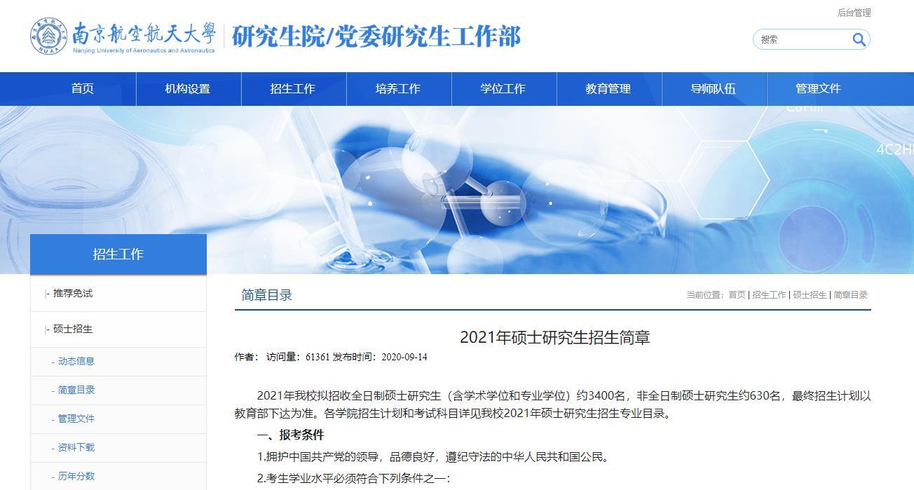 2021考研招生简章:南京航空航天大学2021年硕士研究生招生简章