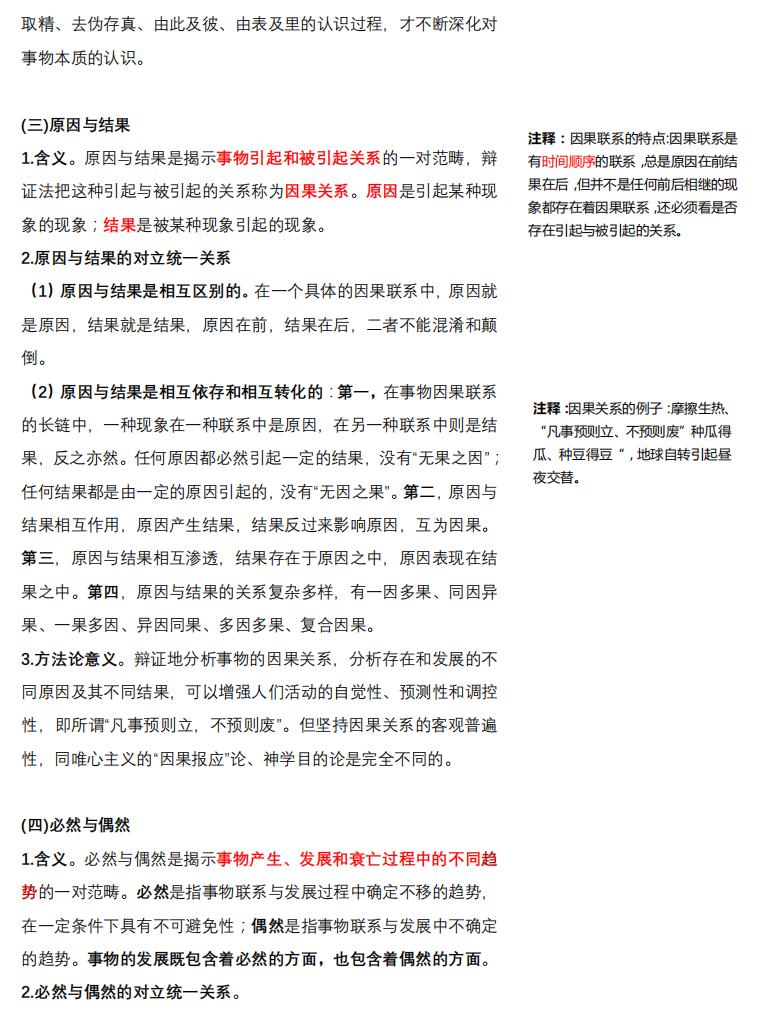 2021考研政治:马克思主义基本原理概论必背考点(III)