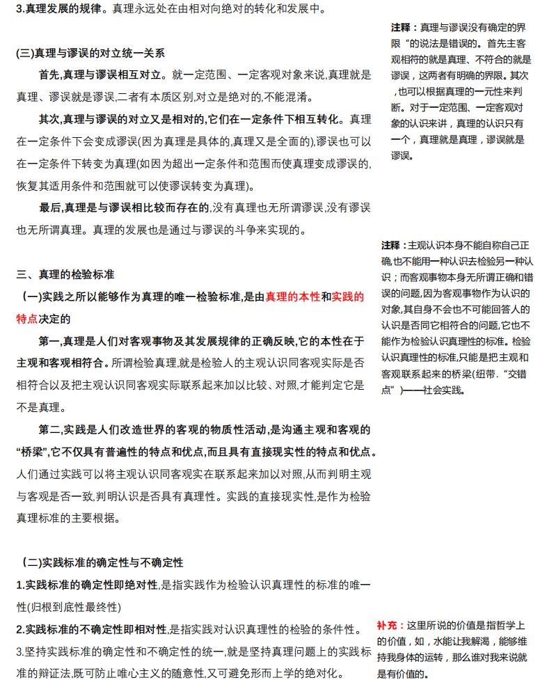 2021考研政治:马克思主义基本原理概论必背考点(Ⅳ)