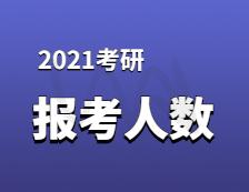 2021考研报名人数:考研大军420万?考多少才能有戏?附:各专业历年国家线