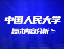 2021考研复试:中国人民大学复试时间、复试费用、复试差额比等复试相关内容分析