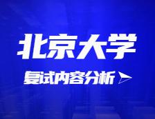 2021考研复试:北京大学复试时间、复试费用、复试差额比等复试相关内容分析