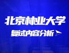 2021考研复试:北京林业大学复试时间、复试费用、复试差额比等复试相关内容分析