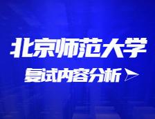 2021考研复试:北京师范大学复试时间、复试费用、复试差额比等复试相关内容分析
