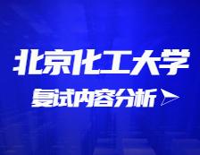 2021考研复试:北京化工大学复试时间、复试费用、复试差额比等复试相关内容分析