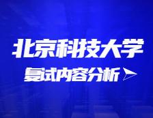 2021考研复试:北京科技大学复试时间、复试费用、复试差额比等复试相关内容分析