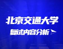 2021考研复试:北京交通大学复试时间、复试费用、复试差额比等复试相关内容分析