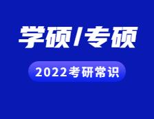 2022考研常识:学硕和专硕的区别一文速览~