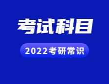 2022考研常识:听说还有人不知道考试科目?(内附各院校历年报录比汇总)