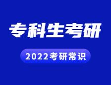 2022考研常识:专科生考研常见问题解答!