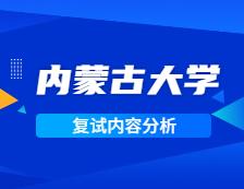 2021考研复试:内蒙古大学复试时间、复试费用、复试差额比等复试相关内容分析