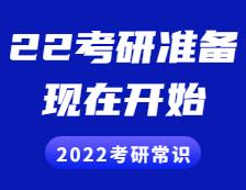 2022考研常识:2022现在就开始准备会不会太早?