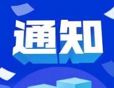 教育部发文部要求高校错峰放假离校!