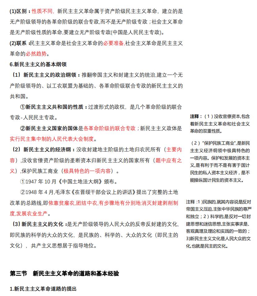 2021考研政治:马克思主义基本原理概论必背考点(VIII)