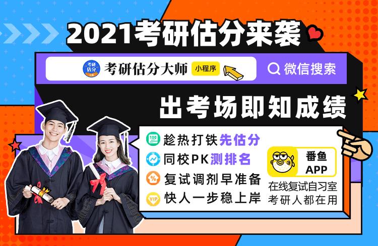 2021研究生入学考试在线估分入口