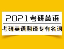 2021考研英语:考研英语翻译专有名词(1)
