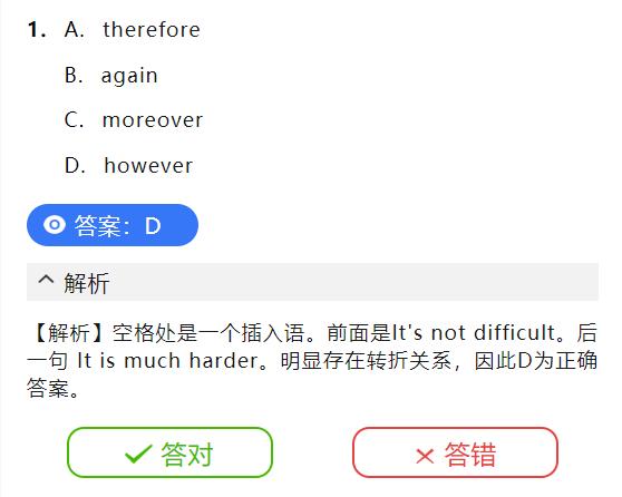英语真题答案