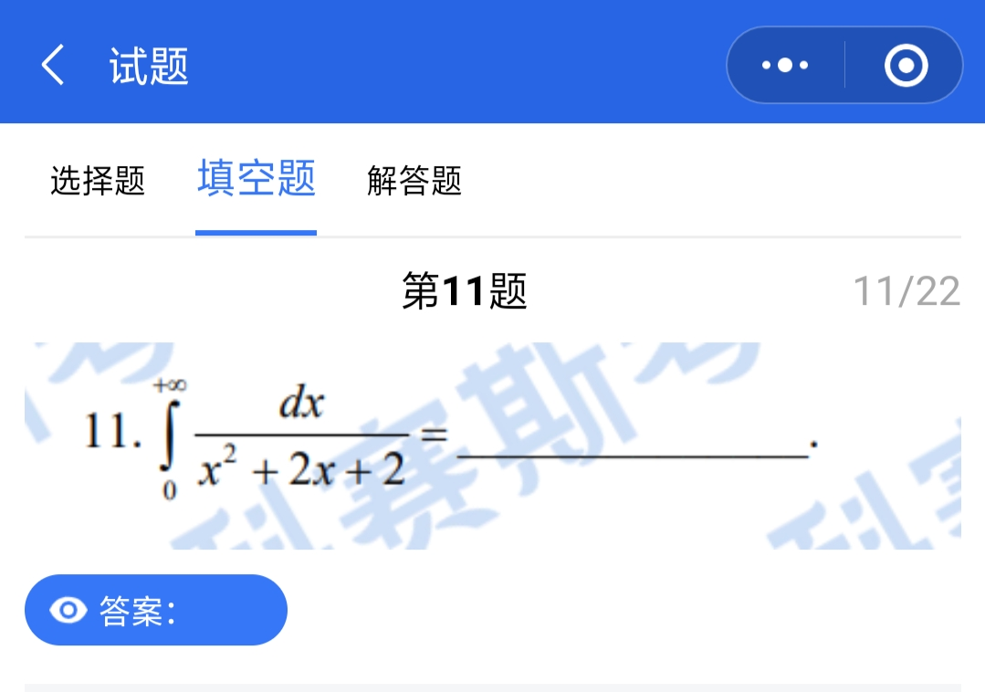 数学真题答案
