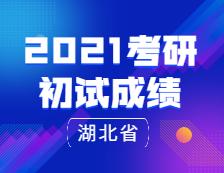 2021考研初试成绩:湖北省2021考研初试成绩发布公告