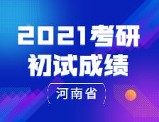 2021考研初试成绩:河南省2021年全国硕士研究生招生考试报名信息网上确认公告