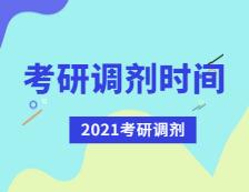 2021考研调剂:考研调剂时间