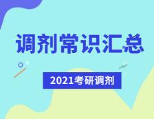 2021考研调剂:考研调剂常识汇总