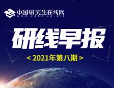 【2021年研线早报·第八期】1月12日