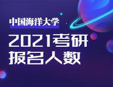 2021考研报名人数:2021年全国硕士研究生招生考试中国海洋大学考点工作顺利完成