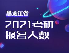 2021考研人数:黑龙江省2021年全国硕士研究生招生考试考研人数公布!