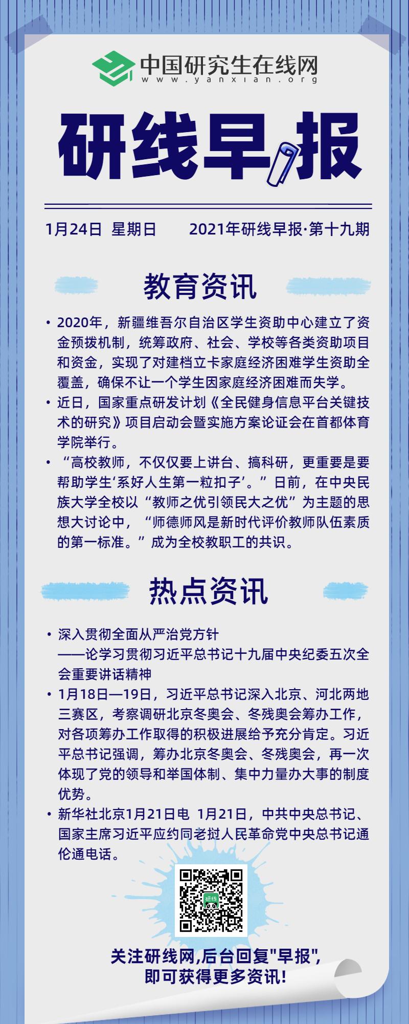 【2021年研线早报·第十九期】1月24日