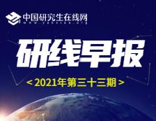 【2021年研线早报·第三十三期】2月22日