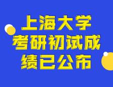 2021考研初试成绩:上海大学考研初试成绩查询入口开启!初试成绩已公布!