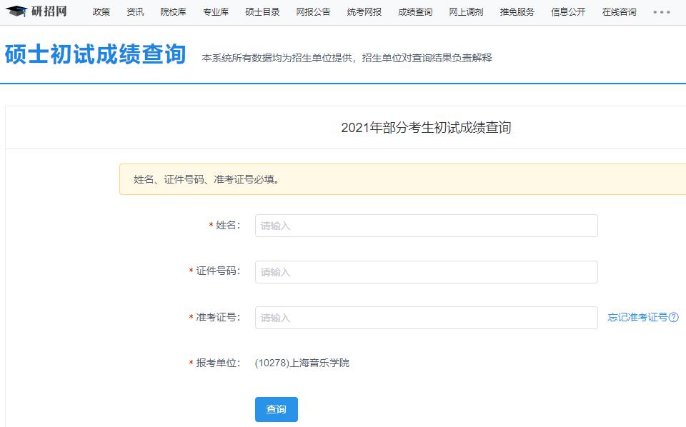 上海音乐学院考研初试成绩查询入口开启!