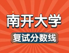 2021考研34所自主划线院校分数线:南开大学复试分数线_复试时间_国家线公布!!
