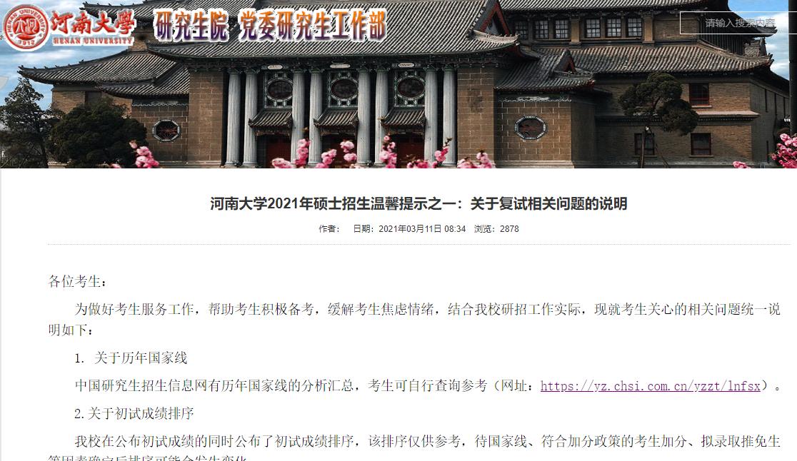 2021考研复试安排_复试时间_复试方式:河南大学2021年硕士研究生招生复试说明