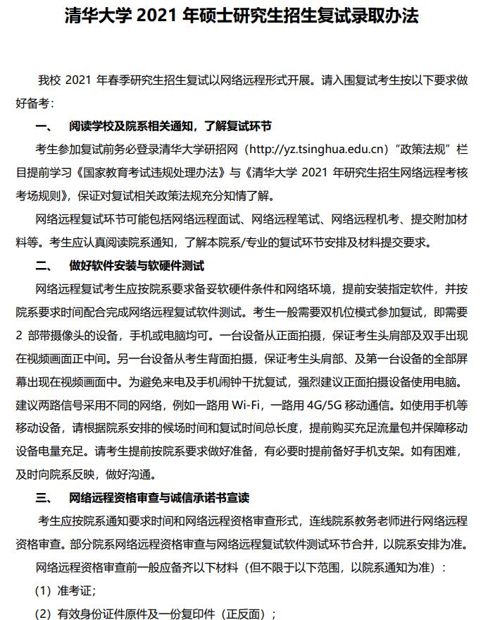 2021考研复试:清华大学2021年硕士研究生招生复试录取办法