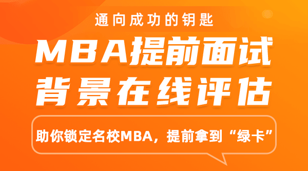 MBA提前面試在線評估