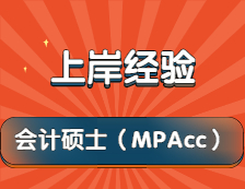 2022考研:一战上岸厦门大学MPAcc经验分享