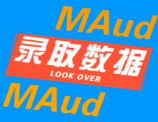 2022择校:2021四川大学、河北经贸大学、浙江财经大学审计硕士(MAud)录取情况分析!