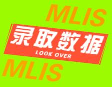 2022择校:2021南开大学、山西财经大学图书情报硕士(MLIS)录取情况分析!
