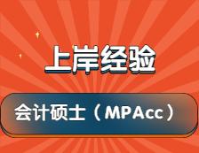 2022考研:MPAcc备考仅3-4个月,250分成功上岸211财经院校!
