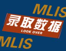 2022择校:2021中国人民大学、北京联合大学MLIS录取最高分、最低分、平均分分析!