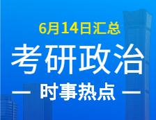 2022考研政治:6月14日时事热点汇总