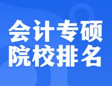 考研院校排名:125300 会计专硕全国院校排名!